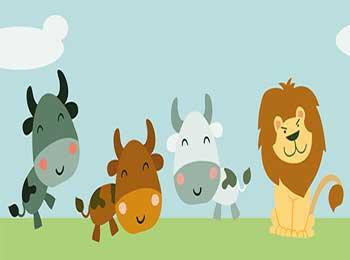 狡猾的狮子和愚蠢的牛